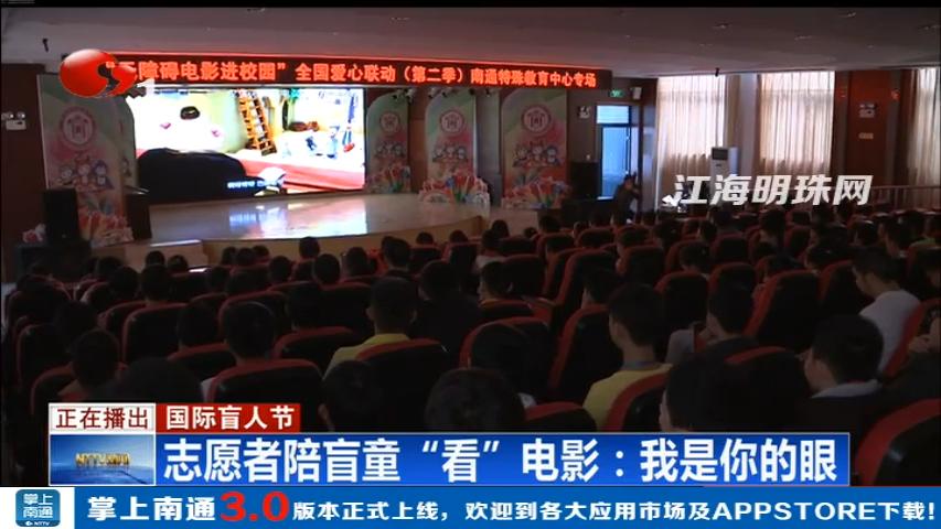"""国际盲人节:南通志愿者陪盲童""""看""""电影"""