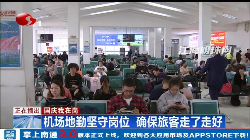 国庆我在岗:og真人厅机场地勤坚守岗位 确保旅客走了走好