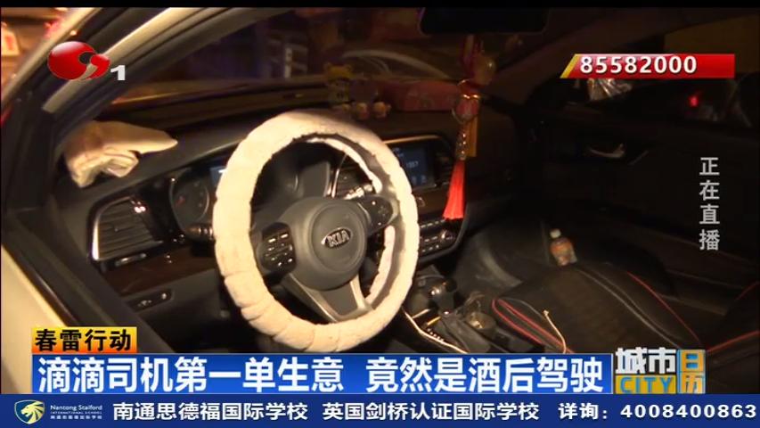 南通春雷行动:滴滴司机第一单生意 竟然是酒后驾驶