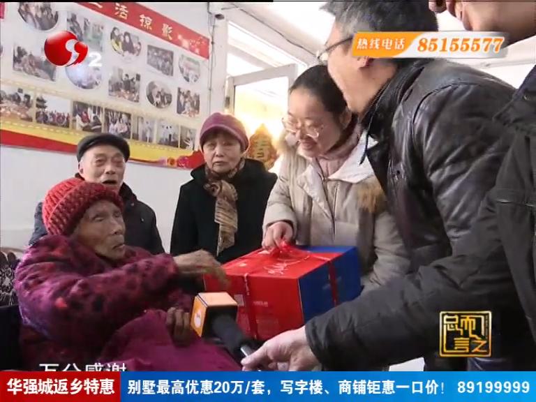 百岁老人过生日 南通养老院里欢笑多