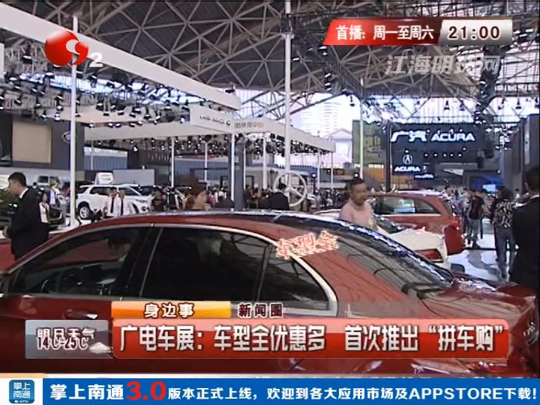 广电车展:车型全优惠多   首次推出