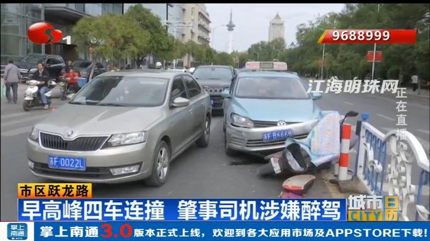 og真人厅跃龙路:早高峰四车连撞  肇事司机涉嫌醉驾