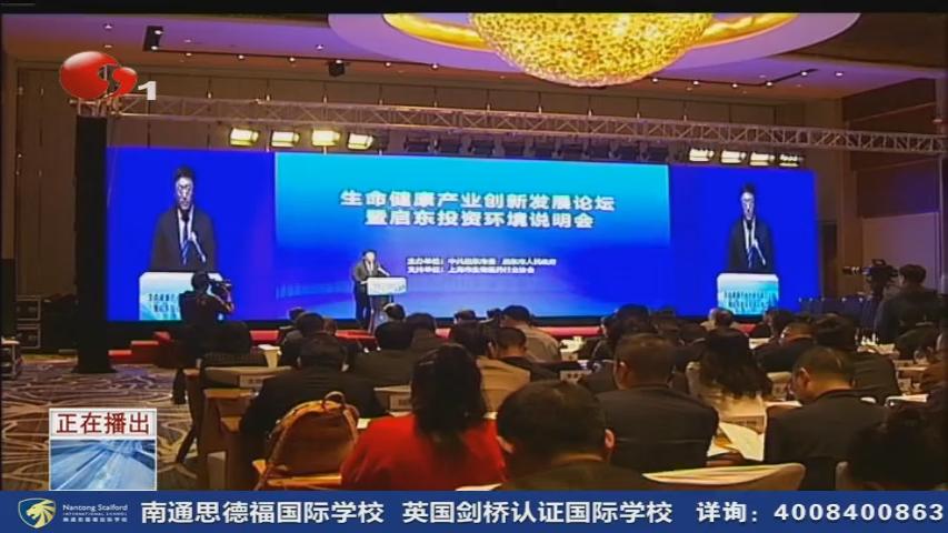 启东在沪举行投资环境说明会 推介生命健康产业