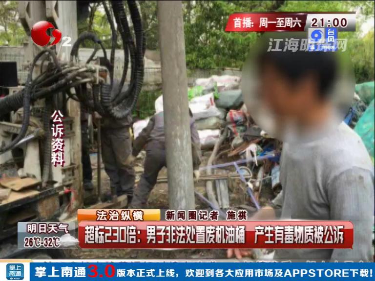 超标230倍:男子非法处置废机油桶  产生有毒物质被公诉