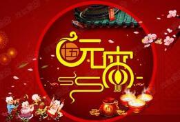 【网络中国节·元宵】守望家国和美昌盛的精神原乡