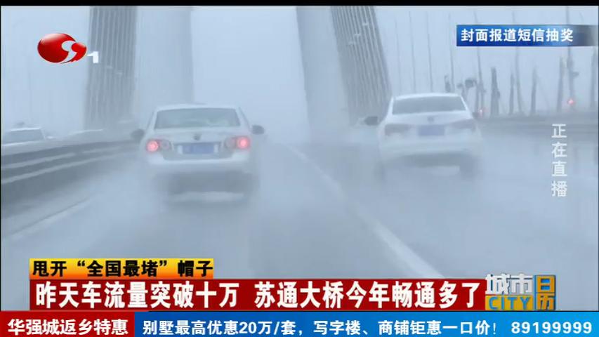 昨天车流量突破十万 苏通大桥今年畅通多了