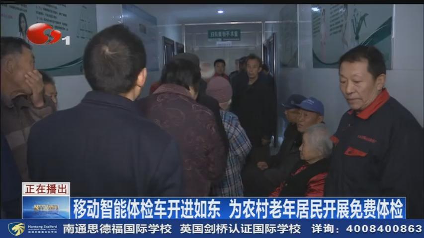 移动智能体检车开进如东 为农村老年居民开展免费体检