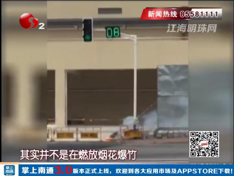 南通观音山通欣路:汽车拉断电缆线  冒火花如放爆竹