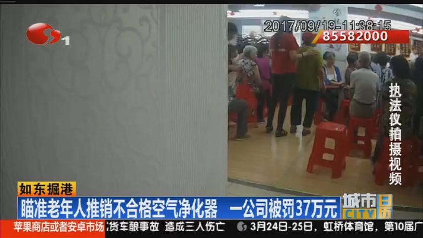 如东掘港:瞄准老年人推销不合格空气净化器
