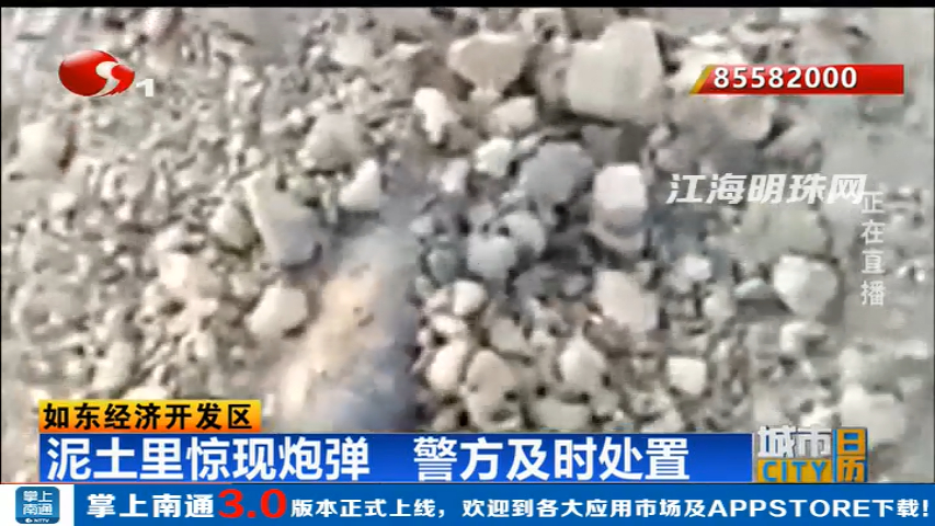 如东经济开发区泥土里惊现炮弹 警方及时处置