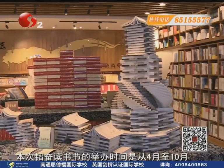 第十五届韬奋读书节开幕 市委书记陆志鹏荐读五本书