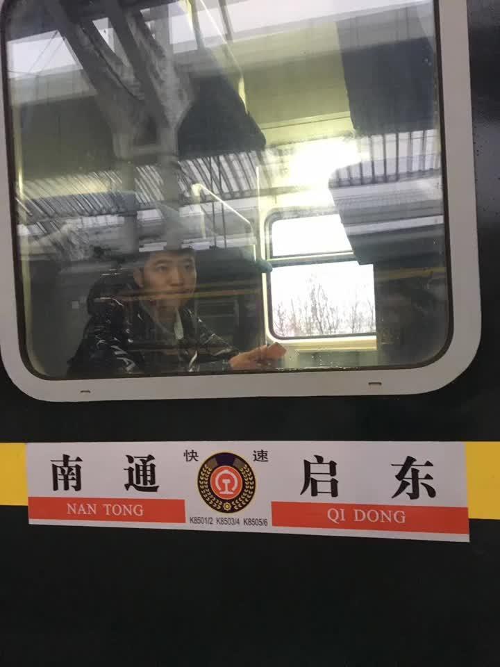 刚刚,开往启东的第一班列车从南通火车站出发