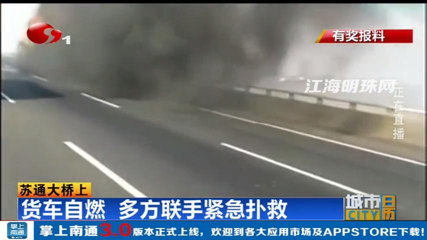 苏通大桥上一货车自燃 多方联手紧急扑救