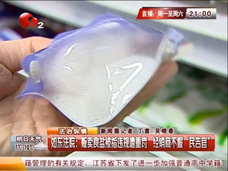 如东法院:贩卖食盐被指违规遭重罚 经销商不服