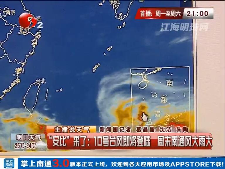 """""""安比""""来了:10号台风即将登陆浙江  周末南通风大雨大"""