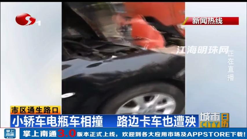 事发通生路口:小轿车电瓶车相撞 路边卡车也遭殃