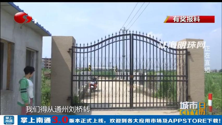 通州港闸交界处交通要道铁门封死 村民出行要绕道