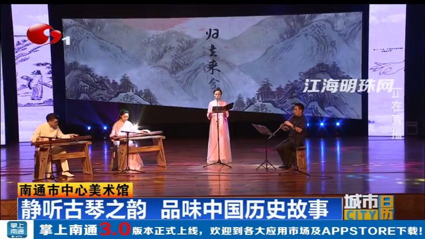 """品味中国历史故事 南通举办""""静听琴说""""古琴音乐会"""