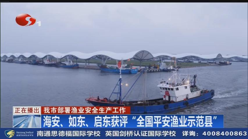 """海安、如东、启东获评""""全国平安渔业示范县"""""""