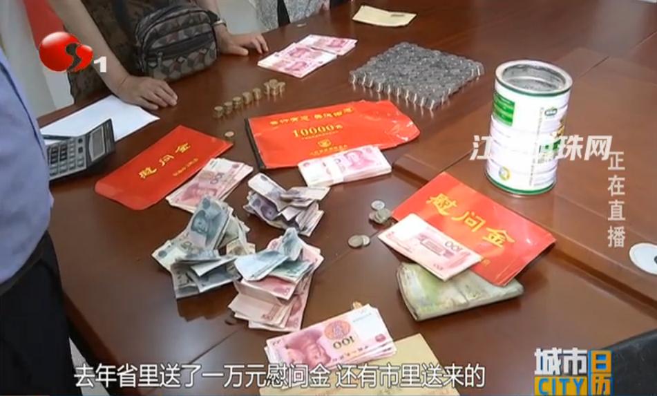 """知足常乐 南通磨刀老人吴锦泉和""""小伙伴""""捐款18045.8元"""