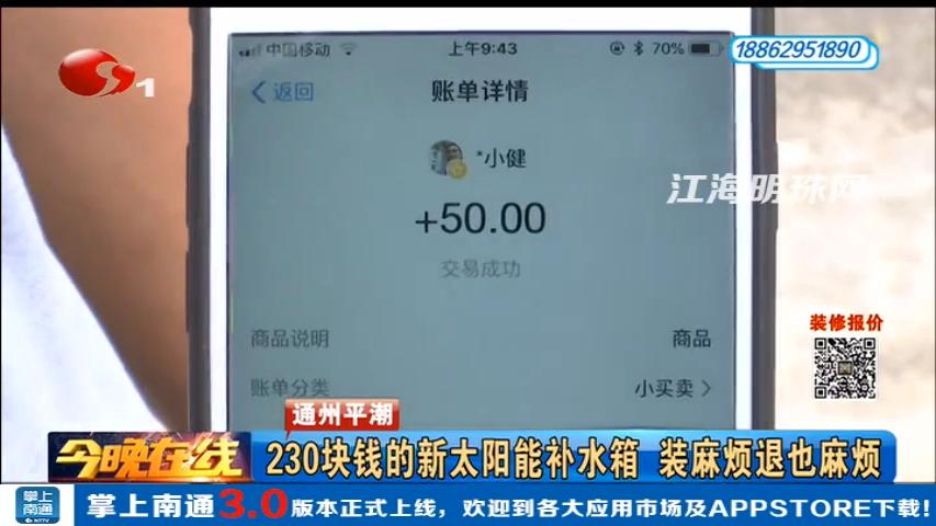 bte365手机版通州平潮:230块钱的新太阳能补水箱 装麻烦退也麻烦