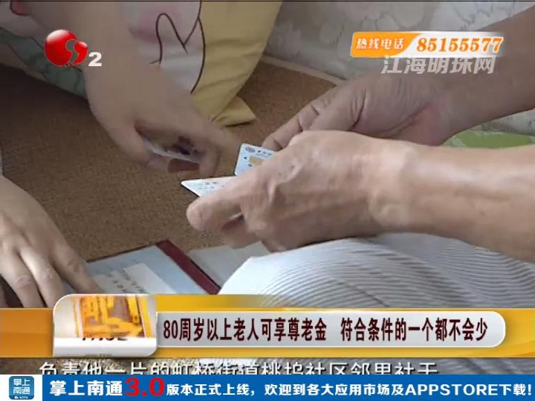 南通80周岁以上老人可享尊老金 符合条件的一个都不会少