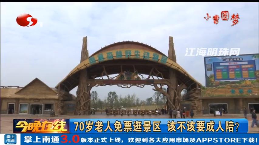 小曹圆梦:70岁老人免票逛景区 该不该要成人陪?