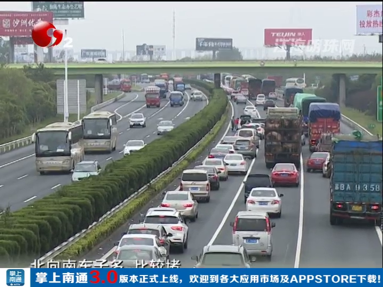 苏通大桥中秋返程过车10万 国庆限行黄牌货车