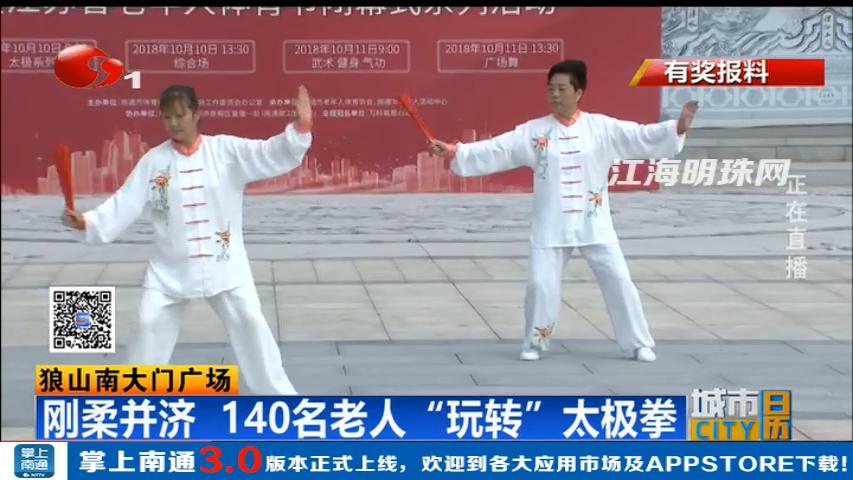 """刚柔并济 og真人厅140名老人""""玩转""""太极拳"""