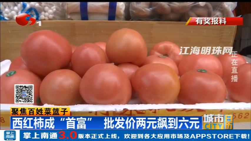 """聚焦百姓菜篮子:西红柿成""""首富"""" 批发价两元飙到六元"""