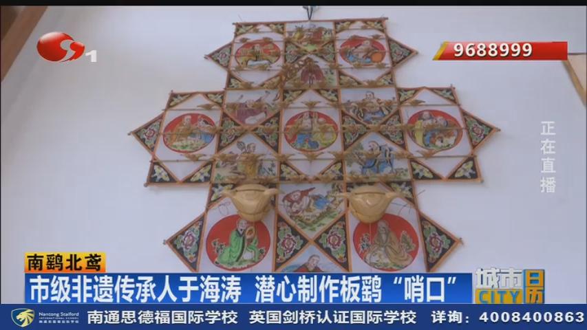 南鹞北鸢:市级非遗传承人于海涛 潜心制作板鹞
