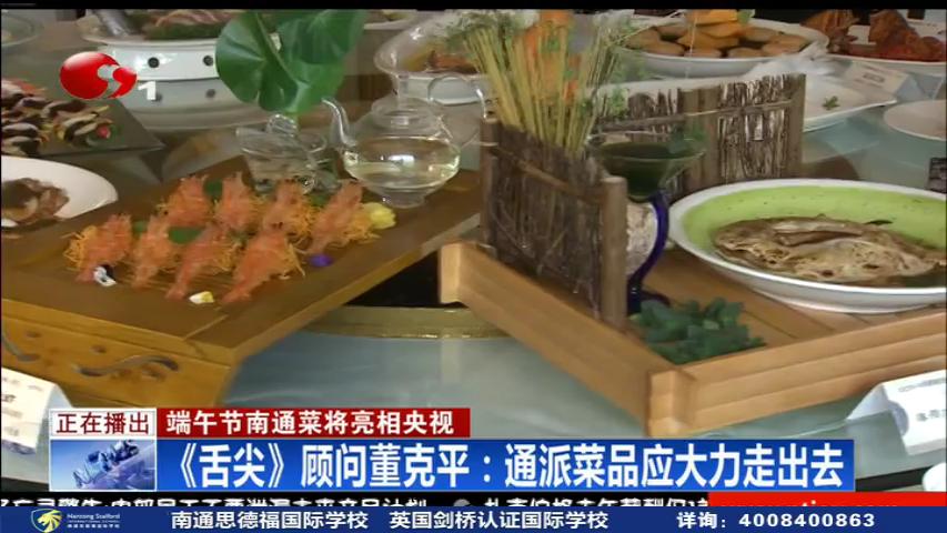 《舌尖》顾问董克平:通派菜品应大力走出去