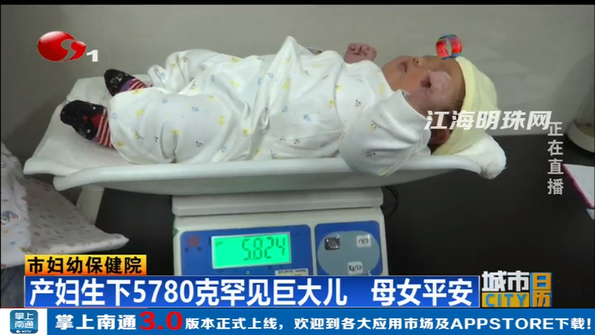 5780克!南通一产妇生下罕见巨大儿 母女平安