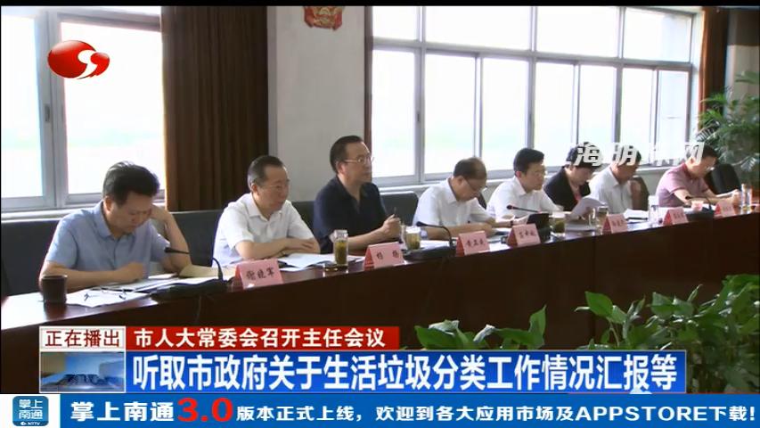 南通市人大常委会召开主任会议