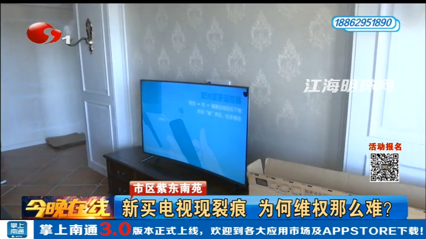 bte365手机版紫东南苑:新买电视现裂痕 为何维权那么难?