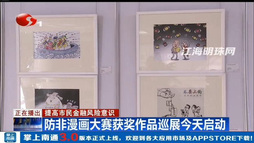南通防非漫画大赛获奖作品巡展今天启动