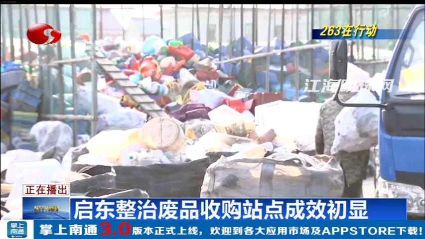 启东整治废品收购站点成效初显