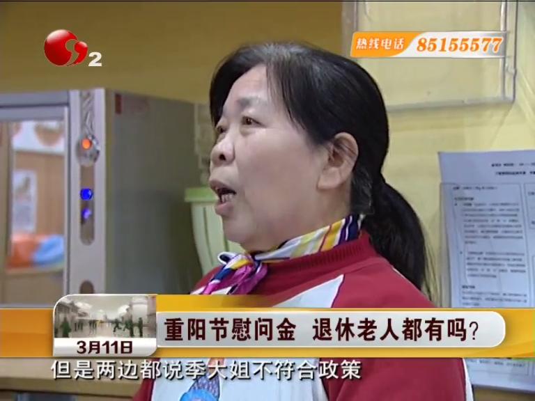 重阳节慰问金 退休老人都有吗?
