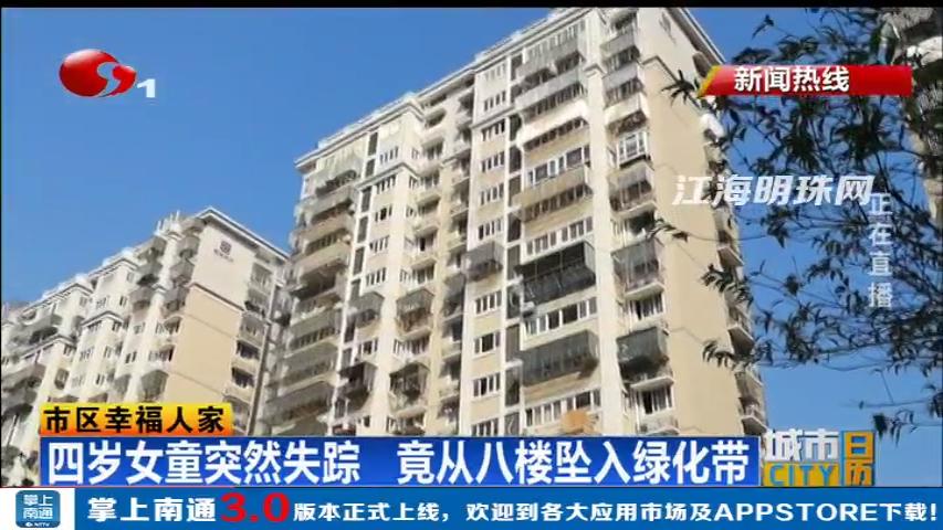 og真人厅一四岁女童突然失踪 竟从八楼坠入绿化带