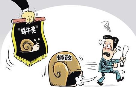 """""""蜗牛奖"""",作风建设上的""""快马一鞭"""""""