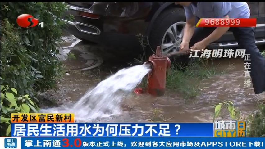 开发区富民新村:居民生活用水为何压力不足?