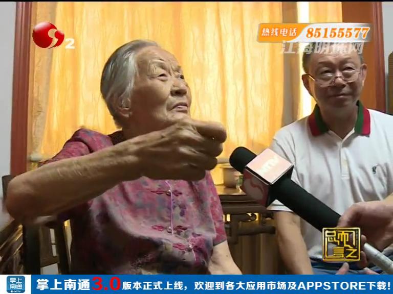 百岁老人过生日    健康幸福谢党恩