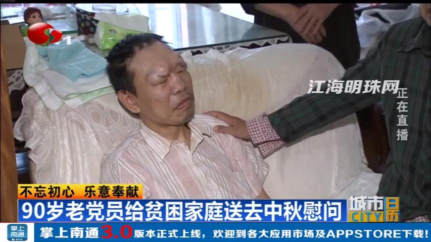 南通90岁老党员给贫困家庭送去中秋慰问