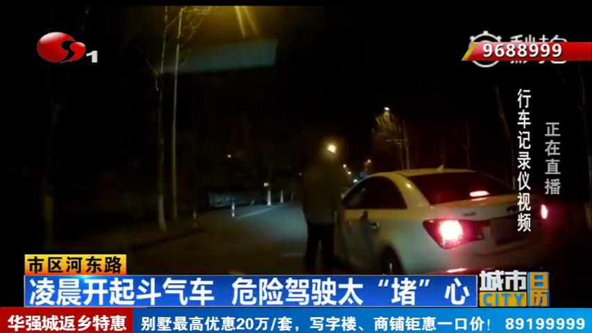 """南通河东路:凌晨开起斗气车 危险驾驶太""""堵""""心"""