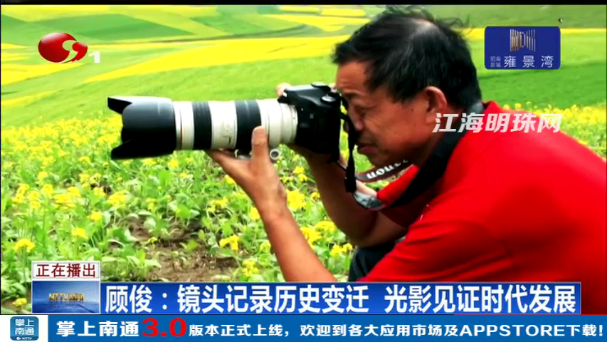 海安顾俊:镜头记录历史变迁 光影见证时代发展