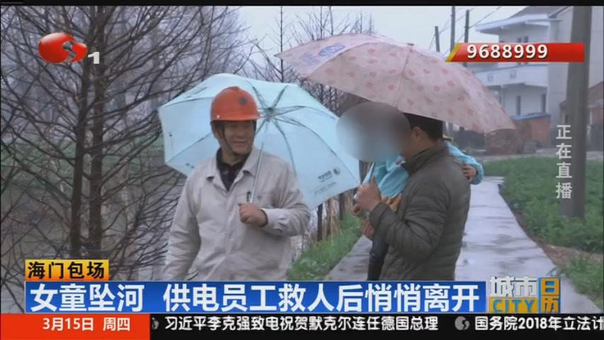 海门包场:女童坠河  供电员工救人后悄悄离开