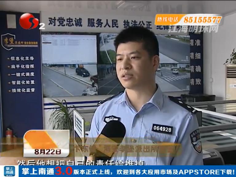海安小伙网上被骗 警察奔赴深圳抓获嫌疑人