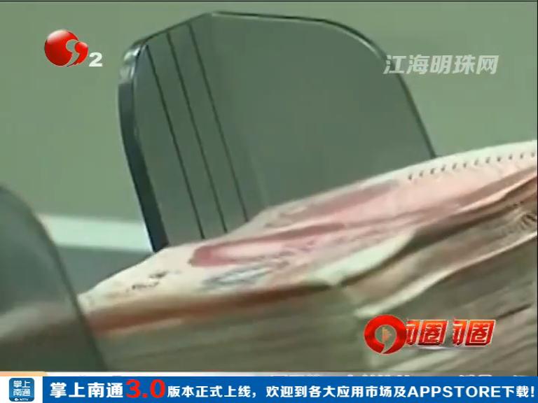 """通州湾警方:高息诱饵诈骗近千万 """"富太太""""落网了"""
