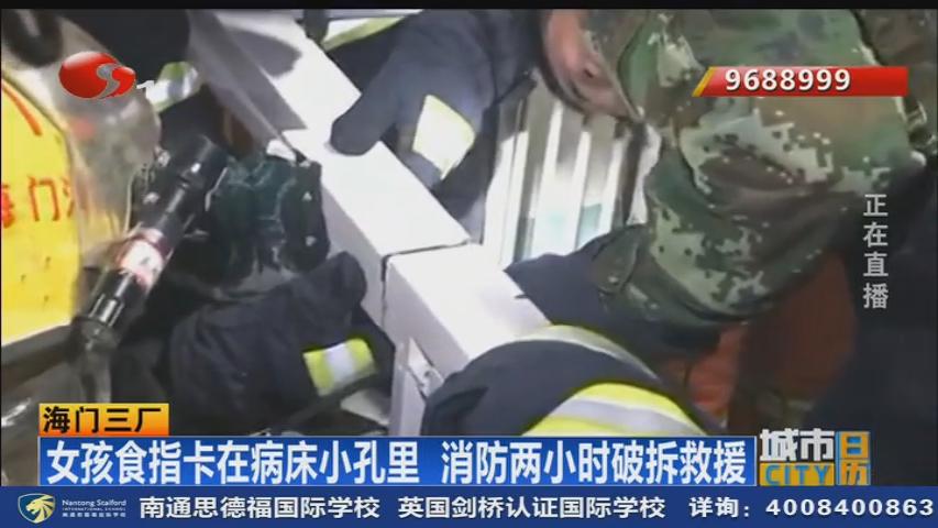 女孩食指卡在病床小孔里 消防两小时破拆救援