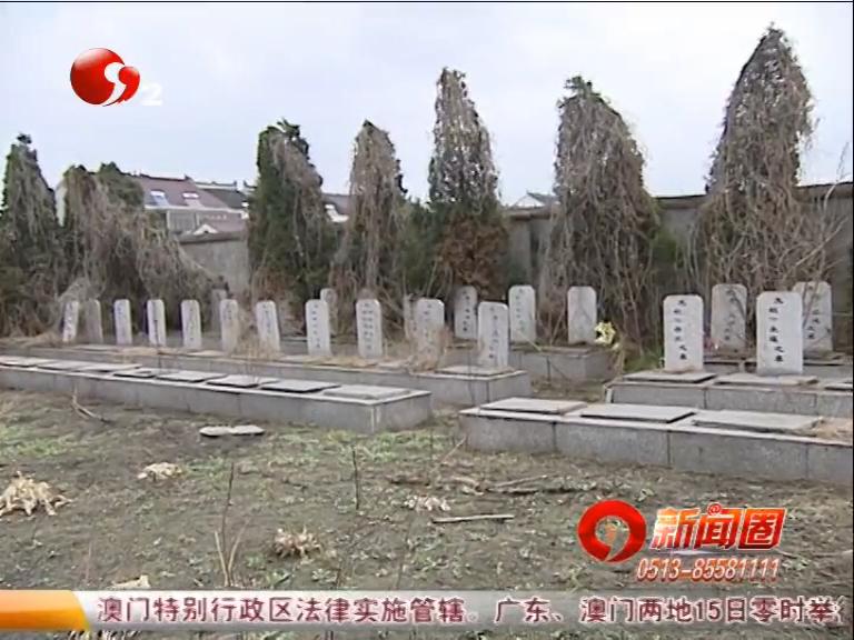 如皋江安集体公墓被村民吐槽 管理到位自然会获支持